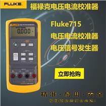 Fluke715 福祿克電壓電流校準器