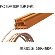 电器组装生产线设备 供电导电滑触线FKD-401/5