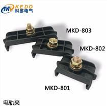滑触线专用 6P电轨夹钳专业工装夹具 科多电气