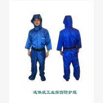 工業探傷防護服/全防式射線防護鉛衣