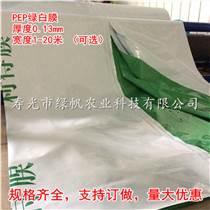 食用菌大棚13絲專用綠白膜 PEP利得膜 散射光綠白