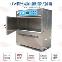 UV紫外線儀容積