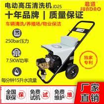 君道小型商用高壓清洗機專用汽車清洗