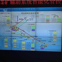 贵州智能矿山管控软件