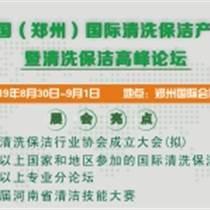 2019中國(鄭州)國際清洗保潔產業博覽會 暨清洗保