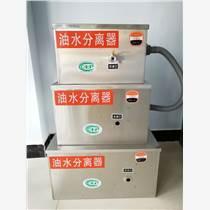 餐飲油水分離器的使用維護守則