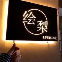 個性招牌鏤空燈箱LED廣告牌背發光制作定做創意工作室