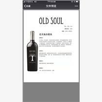 廣州進口紅酒批發老靈魂仙粉黛葡萄酒750ml
