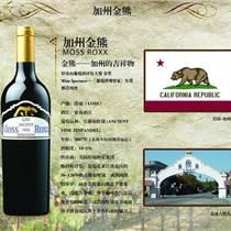 广州进口红酒供应批发美国加州金熊仙粉黛葡萄酒