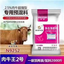 肉牛专用预混料育肥饲料