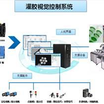 灌膠機視覺定位系統 視覺灌膠機控制器 灌膠機視覺系統