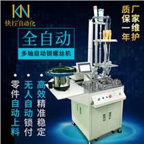 上海螺絲機廠家優惠出售吊扇六軸自動鎖螺絲機一次擰好效