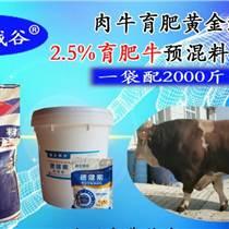 育肥牛饲料    长肉快的牛饲料    肉牛吃的预混