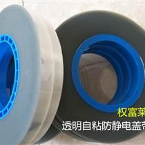 元器件包裝 電子元件SMD貼片專用 晶體表面貼片用防