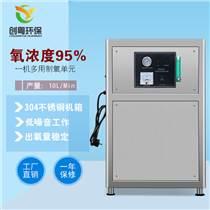 創粵CYZ-10L小型制氧機 農業種植工業水產養殖養