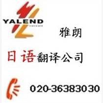 提供廣州日語翻譯公司哪家好雅朗翻譯 優質的 值得信賴
