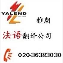 廣州法語翻譯公司哪家好雅朗翻譯 優質的 值得信賴的翻