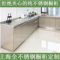 上海不銹鋼櫥柜定制304不銹鋼廚房廚柜簡約整體櫥柜定