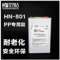 廠家直銷聚丙烯PP膠水pe塑料膠粘劑