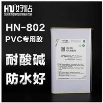 厂家直销塑料PVC专用胶聚氯乙烯粘接胶