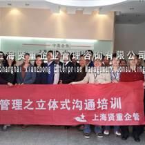 上海领导力培训-贤重企业培训