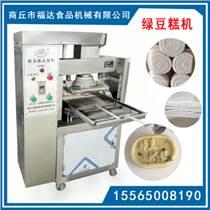 绿豆糕机半自动糯米糕机械