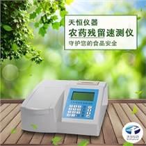 天恒儀器農藥檢測儀,保護食品安全,檢測農藥殘留。