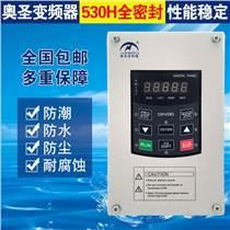 無心磨床專用防水變頻器,防潮變頻器,奧圣變頻器