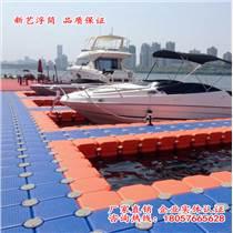 新藝供應塑料浮筒 水上浮橋 游艇浮動碼頭