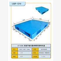供应厂家直销贵州省各种规格塑料托盘