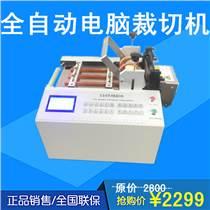 電腦自動切管機裁切機pvc熱縮套管硅膠橡膠管銅線