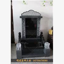 人工雕刻 云南玉溪市花崗巖墓碑中式傳統殯葬用品 可加