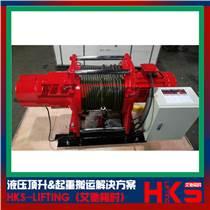電動卷揚機 200kg-5T電動卷揚機