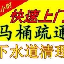 闵行区颛桥镇疏通马桶门面房下水道厂房管道疏通