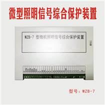 西安WZB-7型微機照明信號綜合保護裝置