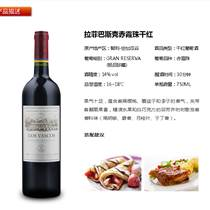 进口红酒批发供应批发智利巴斯克赤霞珠干红葡萄酒