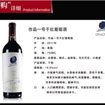 进口红酒供应批发美国作品一号红葡萄酒