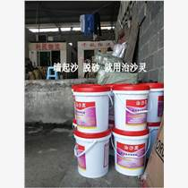 抹灰墙沙灰墙水泥砂浆强度低如何修复治沙灵修复液专用材