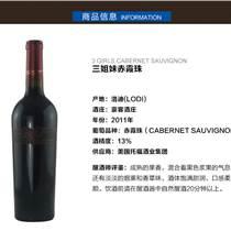 美國紅酒供應批發美國三姐妹赤霞珠紅葡萄酒