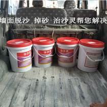 墻面抹灰砂漿不合格標號低如何修復,治沙靈修復液注意事