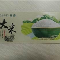 金禾通海鲜大米提货系统  印刷二维码自助提货厂家