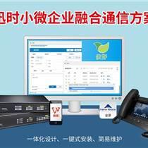 迅時電話交換機-企業通信解決方案