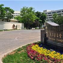 2019年天津高端酒水专区喜来登大酒店