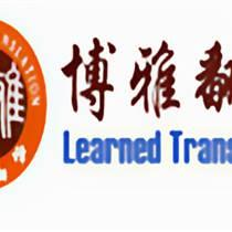 美国投资移民成功率,移民材料翻译机构,重庆博雅翻译公