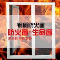 廣州白云金沙街鋼質防火窗生產廠家