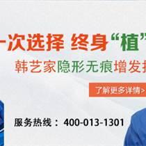 重慶男士假發定做選韓藝家老牌子假發