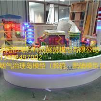 電廠煙氣脫硫模型、環保模型、脫硝模型