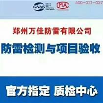 新建小区防雷检测-构建筑物避雷设施检测-郑州万佳防雷