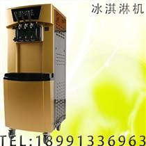 西安冰淇淋机供应