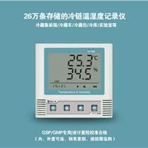 供应 RS温湿度变送器/传感器  GPRS温湿度记录